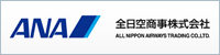 ALL NIPPON AIRWAYS TRADING